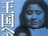 オウム菊地直子と性愛日記! 男性信者との禁断の性生活、2つの葛藤