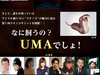 UMAは探すのではなく、飼う時代!? 超いかがわしいオカルト番組で緊急検証! 異種間ハイブリッド種の発生に要注意!?