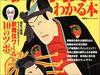 萌えとエロスと…、浅草にみる知られざる歌舞伎の原点