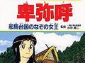 卑弥呼はどこにいたッ!?  「平原王墓」に隠された謎と、死者を糧に生き延びた古代日本人