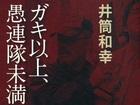"""伝説の井筒監督作品 ― 猛抗議で""""必然的に""""封印された映画!"""