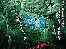 某自殺アイドルの幽霊を捕獲する男 ― ヤバイ電波が飛びまくる監視カメラ!!