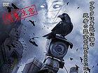 渋谷スクランブル交差点に喪服姿の女が出現!? 「ほんとうに映った!監死カメラ」ビデオシリーズがヤバい!