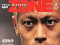 【W杯】日本代表選手はもっと批判されるべき? 松本人志がファンに苦言!