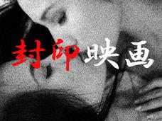 目玉をペロペロ…残虐ビデオ鑑賞は悪か? ― スナッフフィルムを模した伝説の封印映画『ギニーピッグ』