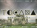 【6秒で賞金30万円!!】TOCANA動画コンテスト開催決定! 応募者絶賛募集中!!