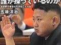 偽札大国北朝鮮! 世界各国の紙幣が普通に使用されている現実とは?