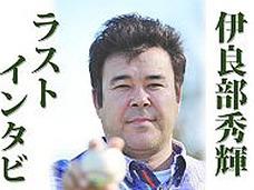 事件記者は語る! 伊良部氏の孤独な死と、沖縄・伊良部島の因縁