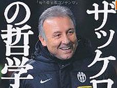 【W杯】ふザッケローニ、事ー故…日本代表の成績は、歴代監督の名前と連動!? アギーレ氏は…?