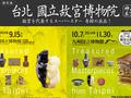 """「台北 國立故宮博物院」展の謎 ― なぜ、中国の""""とびきり""""の秘宝が台湾にあるのか?"""