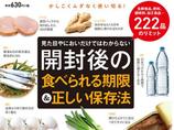 中国で期限切れ鶏肉、ところでウチの冷蔵庫のあの食材は大丈夫か