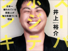「365日のうち360日は女とヤっている」ノンスタ井上裕介!? 実は、芸人志望者の憧れの的?
