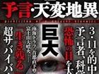 【プレゼント】南海トラフ、富士山大噴火… 自然災害を生き延びるための必読書『予言・天変地異 ― その日に備えよ』