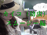 【動画】虫食い美女ライターが「虫スムージー」に挑戦! ミールワームとカイコの味は…!?