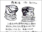 台北故宮展の「肉」と「白菜」がナゼお宝なのか理解しかねる人のために、素晴らしさを説く!