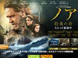 映画「ノア」予告編に隠された、重大な真実!? なぜ今、公開されたのか?