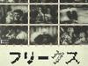 妊婦流産、失神者続出! 30年間【封印】された映画『フリークス』の掟!