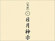 「江戸は何うしても火の海ぞ」当たりすぎる予言書『日月神示』が示す、2018年日本崩壊説!!