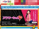 錦織圭の偉業もスルー!? テレビ東京が独自路線を貫き続けるワケ!