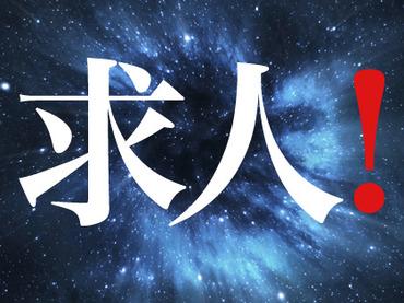 【求人】不思議・ディスカバリー系サイト『Tocana(トカナ)』編集者を募集中!!