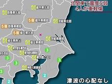 16日の震度5弱は首都直下地震の前兆?