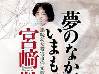変態殺人鬼と呼ばれた希代のモンスター、宮崎勤! マスコミの恣意的なアノ演出とは?