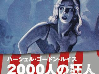 比類なき名作スプラッター映画『2000人の狂人』 !! 手足がズバズバ抜けて、村人「ヒャッホー!」