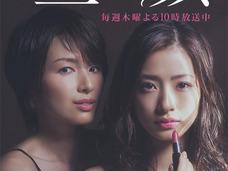 """『昼顔』は女性用AVだった!? """"低視聴率の女王""""上戸彩が好調の理由!"""