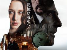 河西智美も絶賛「先が読めない」! スペインの本格ミステリー映画「記憶探偵と鍵のかかった少女」