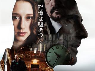 【河西智美も絶賛「先が読めない」! スペインの本格ミステリー映画「記憶探偵と鍵のかかった少女」
