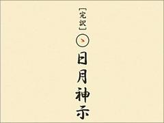 予言書「日月神示」が的中した? 日本の創造神「国常立尊」がついに始動、富士山噴火・日本壊滅の危機