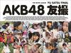AKBのグラビアを載せても売れない!? 大手週刊誌にAKB離れの動き、取材班も解体か?
