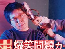 「周りを威嚇してた」爆笑問題・田中がカチンときた俳優とは?