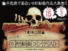 【トカナ6秒動画コンテスト】締め切りまであと10日! 賞金どうなる?【まだ全然応募がない】