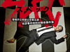 「公安を舐めるな」元警視庁刑事が、イスラム国騒動北大生、京大拘束騒動に反論!