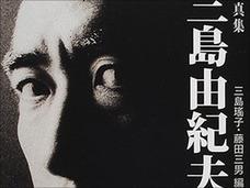 三島由紀夫の怖い話、憑依・生首・UFO