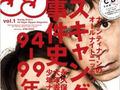 【韓国カメラ窃盗事件】岡村隆史がラジオで力説! それでも冨田はやっていない?