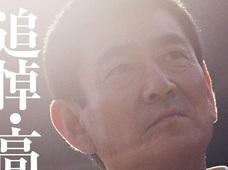 【高倉健】偶然か、必然か? 日本の名優に共通する命日の謎!