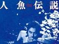 監督がロケ地で自殺…! 原発とエロが凝縮した、いわくつきカルト映画『人魚伝説』が素晴らしすぎる!!