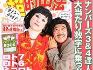 日本エレキテル連合 ブレイクの裏に辻仁成の受難!! 「ダメよ~、ダメダメ」が成功した4つの意外な理由とは?