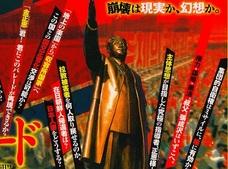 【北朝鮮】公開処刑の瞬間を捉えたドキュメンタリー映画『素顔の人々』 ! 生き地獄の中で暮らす人々のリアル