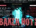 1泊2日の監禁型お化け屋敷「オバケンホテル」開催!! あなたはこの恐怖に耐えられるか…?