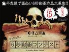 「トカナ6秒動画コンテスト」大賞発表!