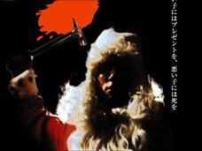 【エログロ】良い子は絶対に見てはいけない、最悪のクリスマス映画はコレだ!