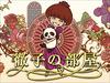 やはり神! 『徹子の部屋』制作費500万円の秘密!!