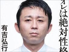 高島礼子、有吉弘行…サンミュージックの呪いを越え始めた太田プロダクションの呪い! お岩さんの風向きが一気に変化か?