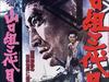 警察から睨まれて ― 高倉健・菅原文太が共演した【封印】任侠映画の決定版とは?