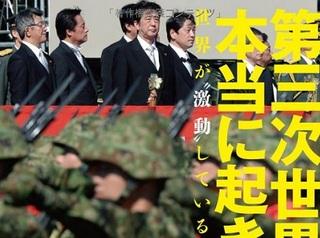 【第三次世界大戦は本当に起きるか? 11人の専門家が本気で検証!