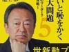 徳光和夫が池上彰を批判!「NHKのお金で取材に行ってる」