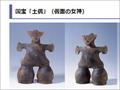 ろくでなし子どころではない?  日本人は古代から「わいせつ」だった! 考古学的に見る女性器表現
